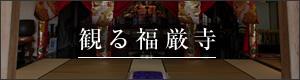 """""""観る福厳寺"""""""